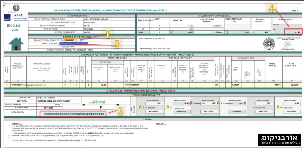 תשלום מיסים ביוון - דוגמא לטופס מס רכוש אנפיה ENFIA לתשלום + הסברים