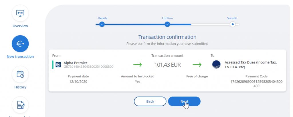 תשלום מס אנפיה ביוון 2020 - אישור תשלום לאחר קבלת קוד